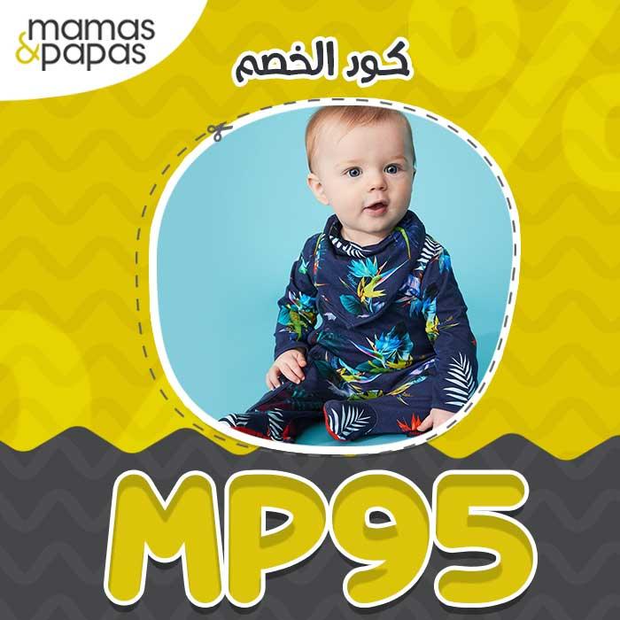 ماماز-أند-باباز-السعودية