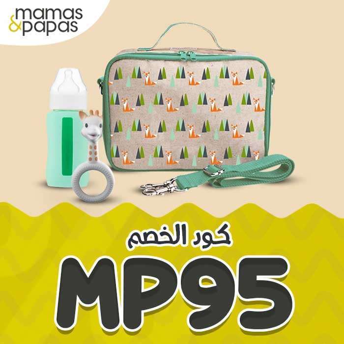 mamas-papas-bags-prices