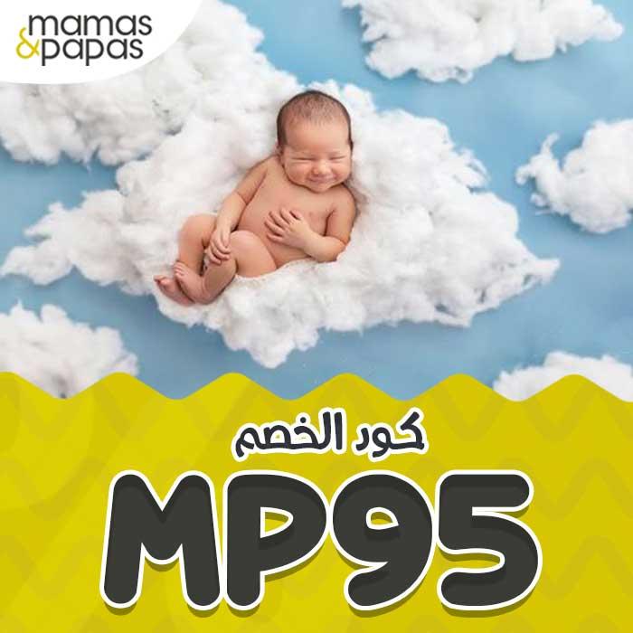 mamas-papas-code-2019