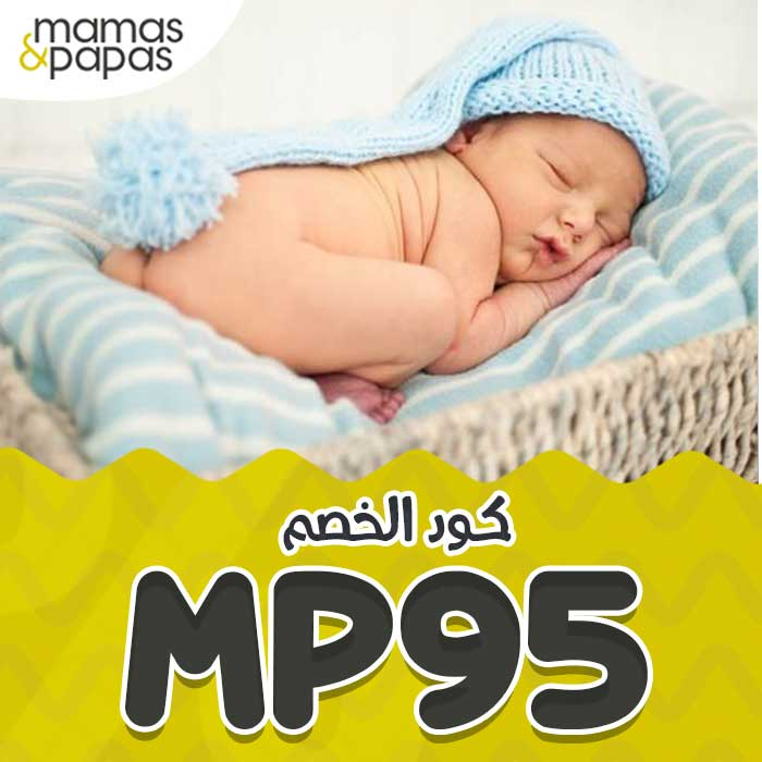 mamas-papas-discount-site1