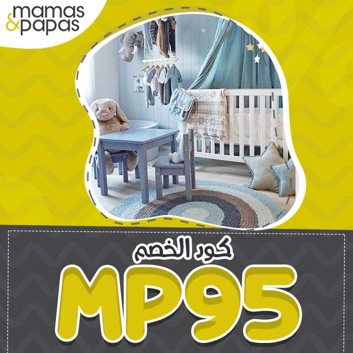 coupon-mamas-papas-