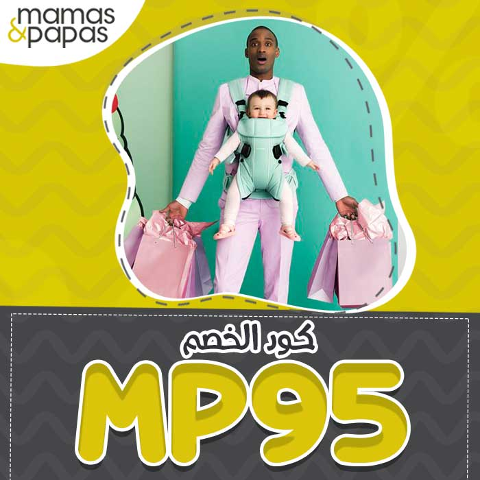 mamas-papas-baby-carrying