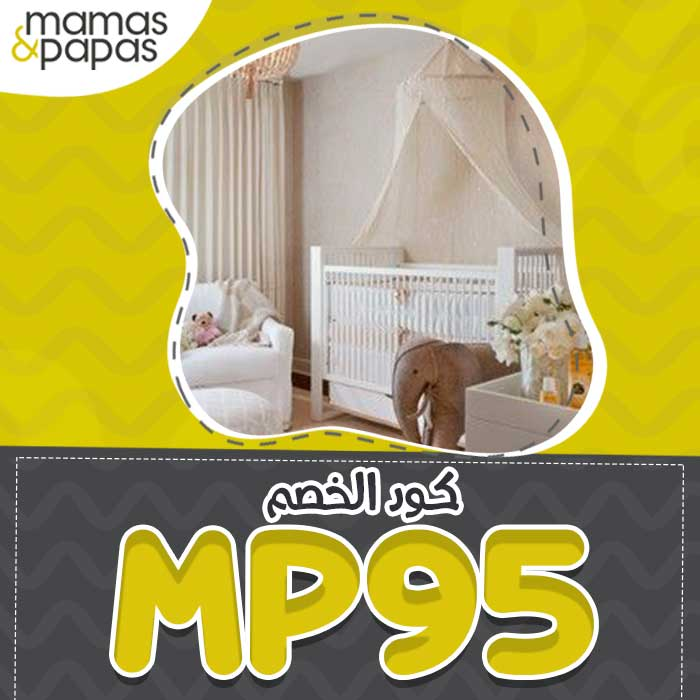 mamas-papas-bed