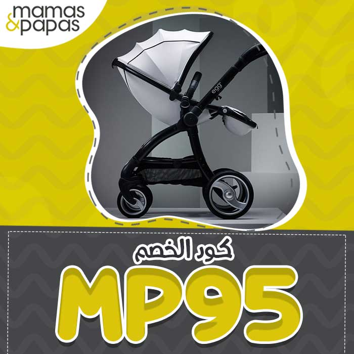 mamas-papas-cars-prices