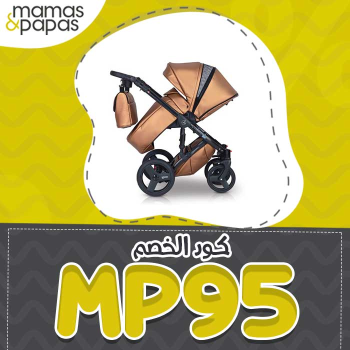 mamas-papas-cars