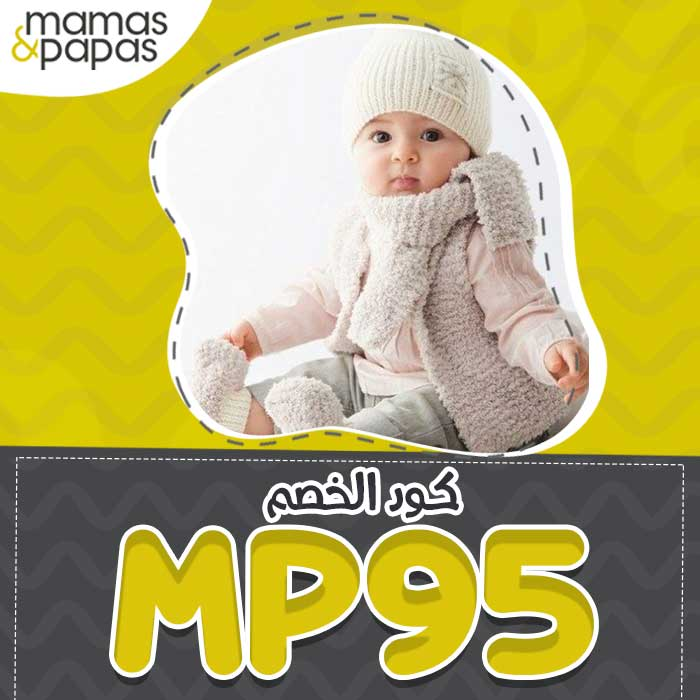 mamas-papas-coupon-discount.