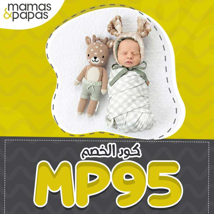 mamas-papas-discount-voucher