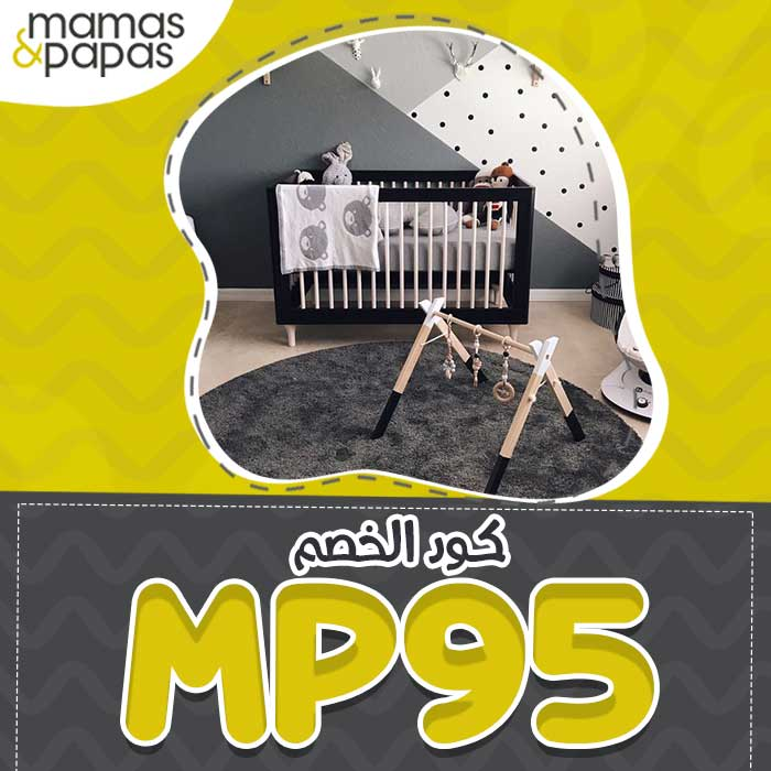 mamas-papas-voucher-discount