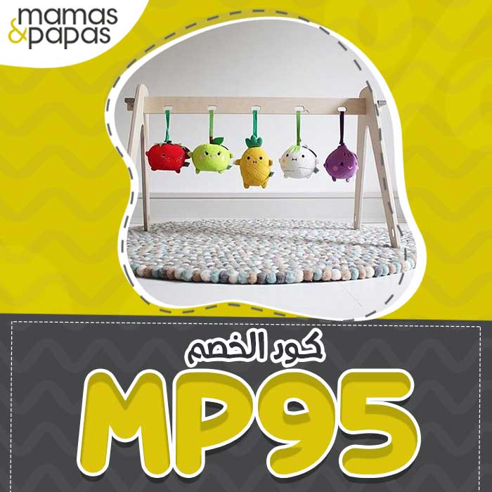 mamas-papas-discount-site