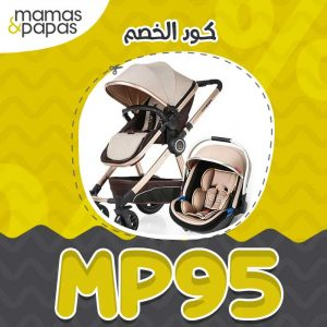 عربيه-ماماز-اند-باباز-للبيع