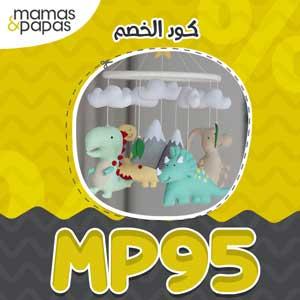 موقع ماماز اند باباز بالعربي