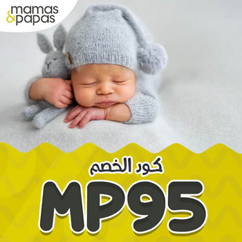 mamas and papas voucher code