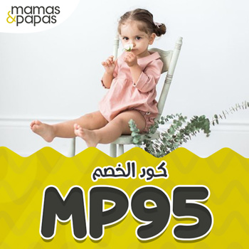 mama and papas coupon code